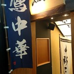 Enzou - 入り口