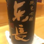 味享 - 嬉野の銘酒