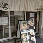 煮干し中華そば 麺屋 銀星 高円寺 - 店頭1