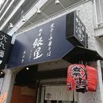 煮干し中華そば 麺屋 銀星 高円寺 - 店頭2