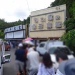 114166964 - 永井食堂
