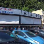 114166965 - 永井食堂