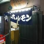 馬場ホルモン - 店入口