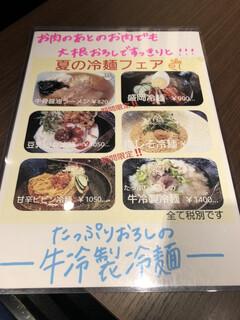 神戸屋 - 冷麺メニュー