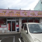 台湾料理 百味鮮 - 店舗