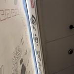 中華そば かーかっか - 幕看板の裏には居酒屋の看板が