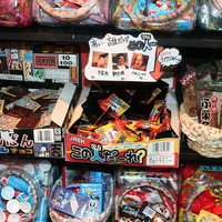 駄菓子食べ放題 放課後駄菓子バーA-55-