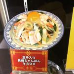 香蘭 - 食品サンプル