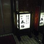 1142595 - 味太助 水道橋分店