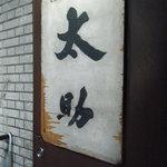 1142596 - 味太助 水道橋分店の看板