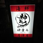 114200970 - 「神童ろ」さん