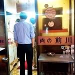 肉のまえかわ - 肉のまえかわ@大井町 店舗入口