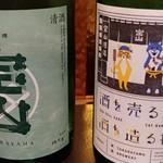 和食日和 おさけと - 宝山(酒を売る犬 酒を造る猫ラベル)