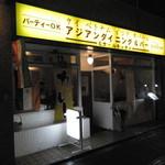 ビサールキッチン&バー - 黄色い表示 二郎じゃないよ