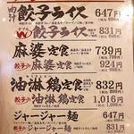 nikujirugyouzanodandadan - ランチメニュー