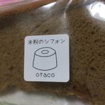 otaco - モカシフォンケーキ アップ