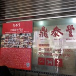 Din Tai Fung A4店