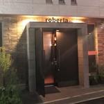 神戸ロバアタ商會 - お店の外観