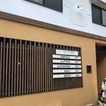 スパイスカリー 大陸 - 芥川珈琲店と同居