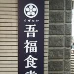 イザカヤ 吾福食堂