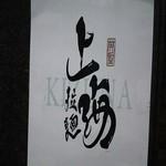 ラーメン&丼の美味い店 上海 - 外観写真:看板