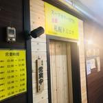 スープカリー専門店 元祖 札幌ドミニカ - Nグランデビル内でひっそりと!