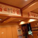 くらち - 天井のハリの部分にも歴代力士の手形が並びます。コレが本との張り手!?