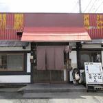 味処 つくし - お店は国道3号線沿いにあります。