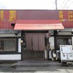 味処 つくし - 御笠川の国道3号線沿いにある定食屋さんです。