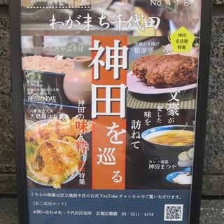 文豪が愛した神田の名店4店舗に入れて頂きました