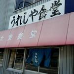うれしや食堂 -