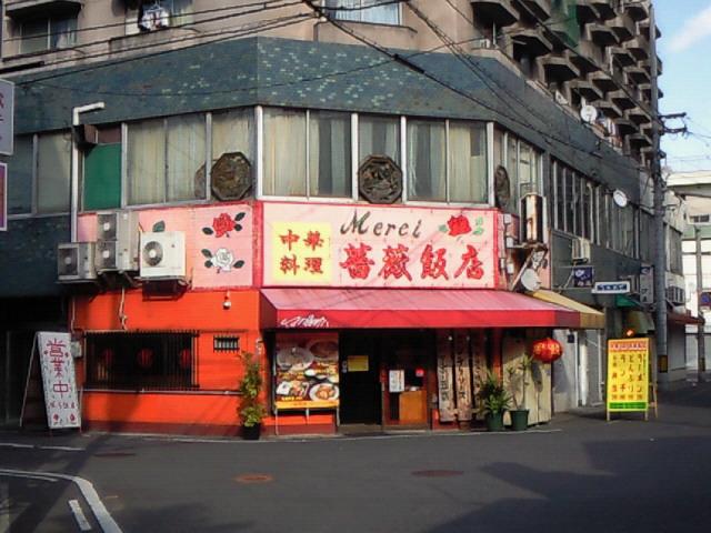 中華料理薔薇飯店