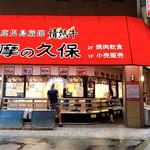 薩摩の久保 - 外観 焼肉店はこの二階