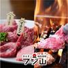 飛騨牛 ホルモン焼肉酒場 フジ山 - その他写真: