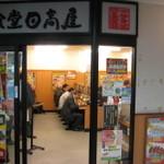 日高屋 - 店舗入り口付近