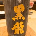 鮨 由う - 黒龍 大吟醸