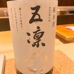 鮨 由う - 五凛 純米酒