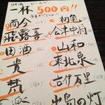 小湘亭 - あの人気のお酒も500円にて!!入荷により日々変わります。