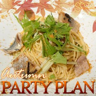 【9月~】各種宴会に♪秋のPARTYプラン