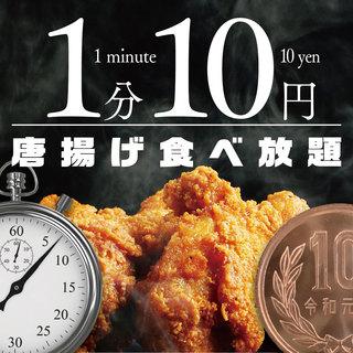 9月限定限定★赤字覚悟!1分10円唐揚げ食べ放題!!