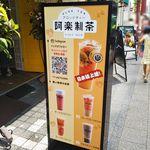阿楽制茶 - 阿楽制茶(ALOK TEA) 2019年8月18日オープン 南京町(元町)