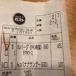 ガスト - 2019/08/25       ハンバーグとチキン南蛮 431円       チョコバナナサンデー 107円