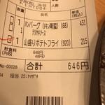 ガスト - 2019/08/26       ハンバーグとチキン南蛮 431円       山盛りフライドポテト 215円       持ち帰り マヨコーンピザ 269円