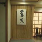 里湯昔話・雄山荘 - 食事処