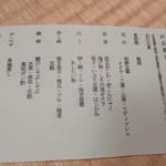 里湯昔話・雄山荘 -