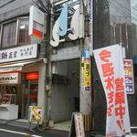 万里長城 - ハトヤ新道商店街入口