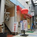 万里長城 - お店への階段入り口