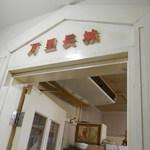 万里長城 - 2階の入り口