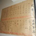 万里長城 - 階段入り口のメニュー表