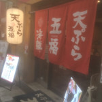 天ぷら海鮮 五福 - 入口。